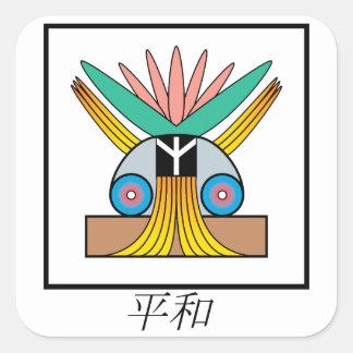 日本語の平和のためのPlejarenの記号 スクエアシール