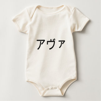 日本語のAva ベビーボディスーツ