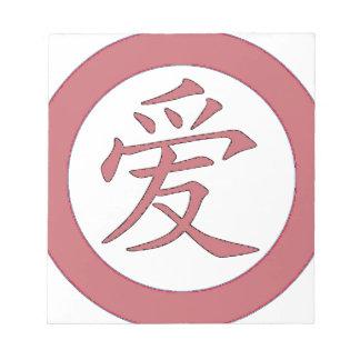日本語-中国のな愛爱 ノートパッド