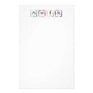 日本語-黒い文字の4季節 便箋