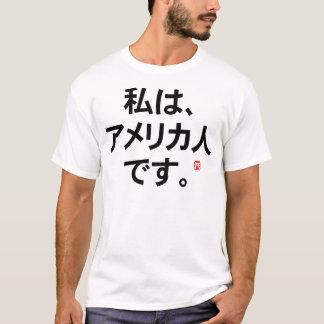 日本項目-アメリカ人への訪問者 Tシャツ