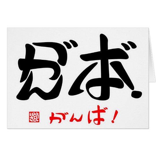 日本・がんば!(印付) カード