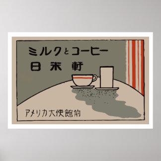 日本(Japon) ポスター