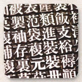 旧式で中国のな凸版印刷のタイプ コースター