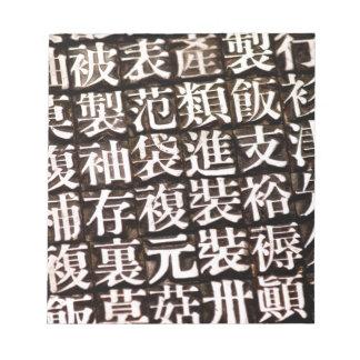 旧式で中国のな凸版印刷のタイプ ノートパッド
