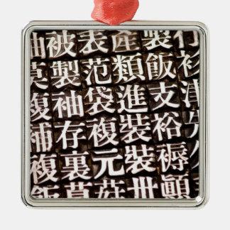 旧式で中国のな凸版印刷のタイプ メタルオーナメント