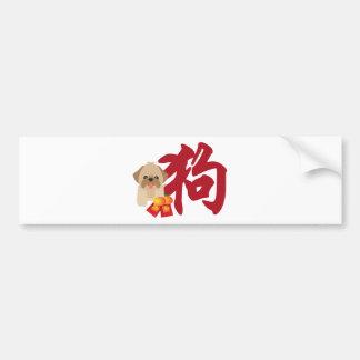 旧正月犬のシーズー(犬)のTzuの赤の包み バンパーステッカー