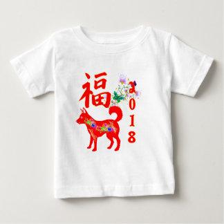 旧正月2018年 ベビーTシャツ