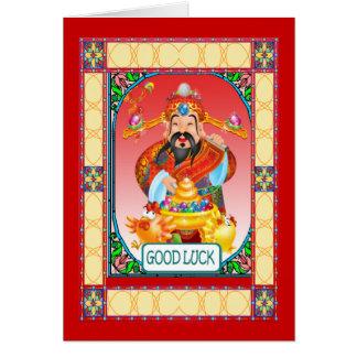 旧正月、中国のなマンダリン カード