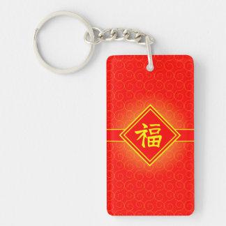 旧正月 • Fuの幸運な記号 • 赤および金ゴールド キーホルダー