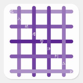 早九字(紫色) スクエアシール