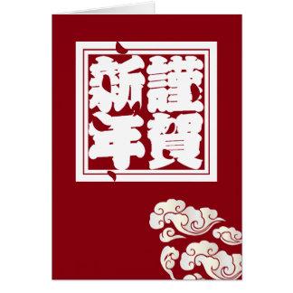 明けましておめでとうのクラシックで赤い謹賀新年の日本人の休日 カード