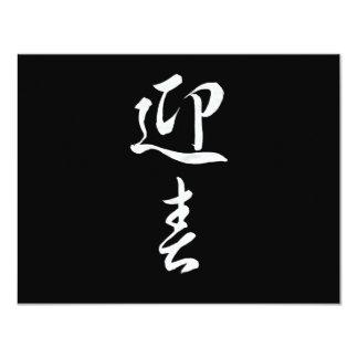 明けましておめでとうII -日本語 カード