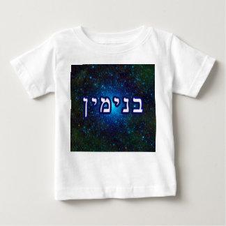 星団Binyamin (ベンジャーミン) ベビーTシャツ