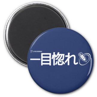 最初視力-日本語の愛 マグネット