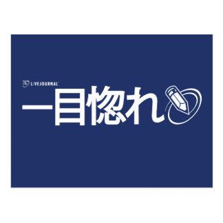 最初視力-日本語(Livejournal)の愛 ポストカード