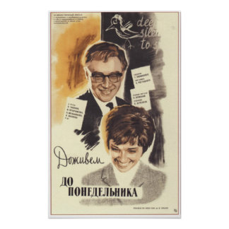 """""""月曜日""""ソビエト社会主義共和国連邦のソビエト映画1968年まで生きた ポスター"""