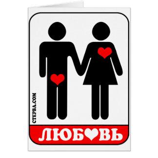本当愛(ロシア語) カード