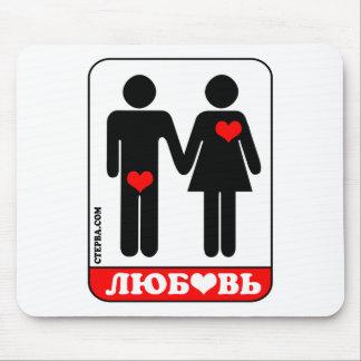 本当愛(ロシア語) マウスパッド