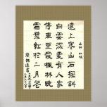 杜牧、山行。 中国のな書道 ポスター