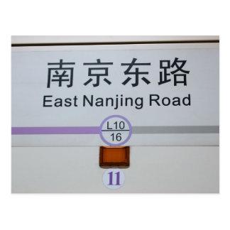 東の南京の道の地下鉄-上海の中国の郵便はがき ポストカード