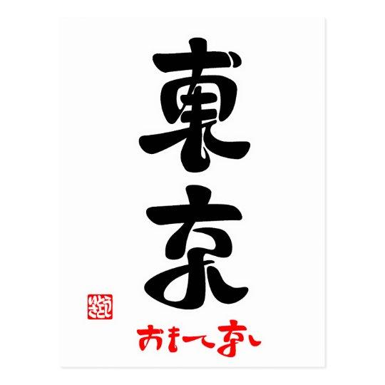 東京・おもてなし(印付) ポストカード