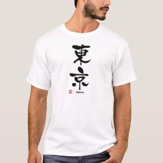 東京、東京日本人の漢字 Tシャツ