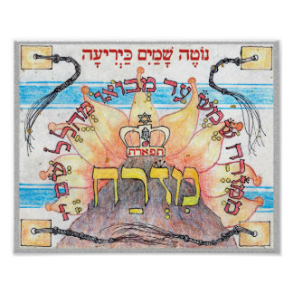 東Mizrachの~ -着色された鉛筆の祈りの言葉の方向 ポスター