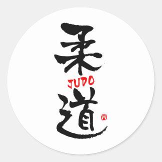 柔道漢字 ラウンドシール
