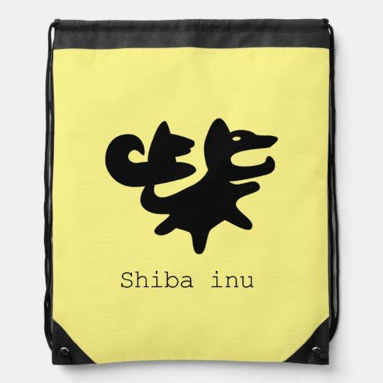 柴 和文字スタイル  shiba inu Backpack ナップサック