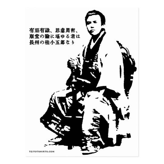 桂小五郎(木戸孝允) Katsura Kogoro(Kido Takayoshi) ポストカード