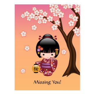 桜のKokeshiの人形-恋しく思っている芸者女の子 ポストカード