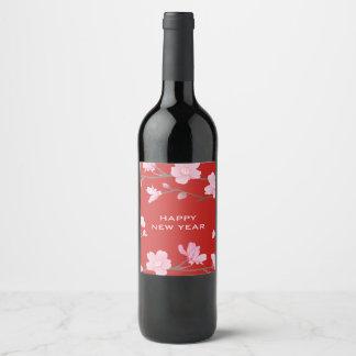 桜-明けましておめでとう ワインラベル