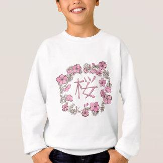 桜-桜の漢字 スウェットシャツ