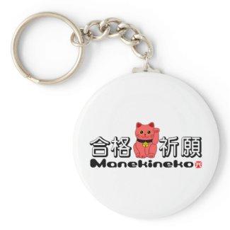 検査に合格するためのManekineko運 keychain