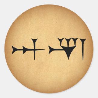 楔形Inanna ラウンドシール