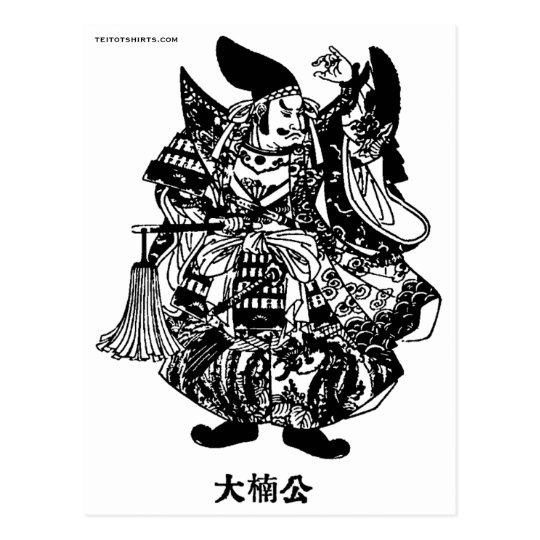 楠木正成 Kusunoki Masashige ポストカード