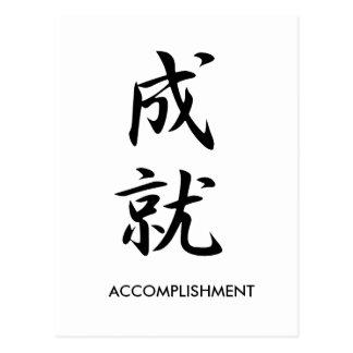 業積- Jouju ポストカード