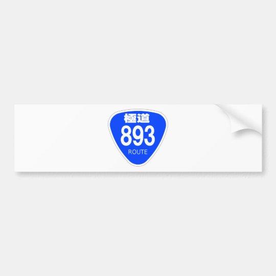 極道 893号線(ヤクザ)ー 国道 標識 バンパーステッカー