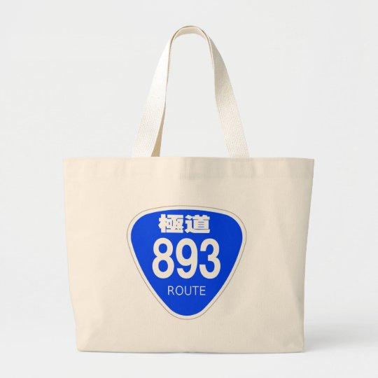 極道 893号線(ヤクザ)ー 国道 標識 ラージトートバッグ
