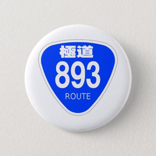極道 893号線(ヤクザ)ー 国道 標識 5.7CM 丸型バッジ