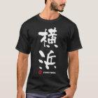 横浜、横浜日本人の漢字 Tシャツ