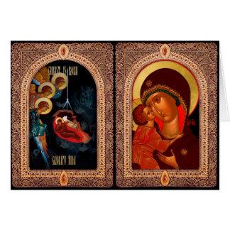 正統のクリスチャンのためのクリスマスカード カード