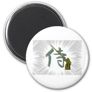 武士の漢字 マグネット