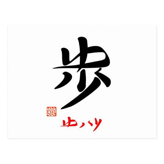 歩・ゆっくり(印付) ポストカード