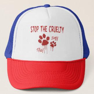 """""""残酷私達の友人のために""""のトラック運転手の帽子放します キャップ"""
