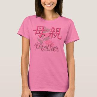 母(中国語)ワイシャツ Tシャツ
