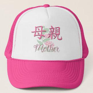 母(中国語)帽子 キャップ