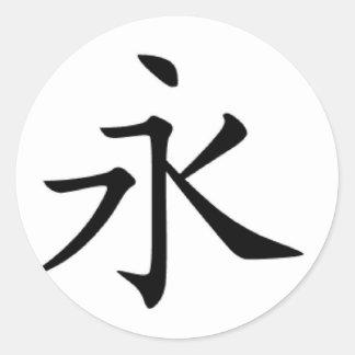 """""""永遠"""" ラウンドシール"""