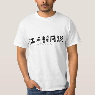 江戸静岡説Tシャツ2 Tシャツ
